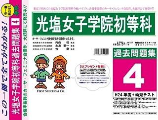 光塩女子学院初等科【東京都】 H25年度用過去問題集4(H24+幼児テスト)