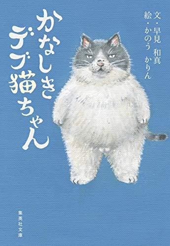 かなしきデブ猫ちゃん (集英社文庫)