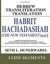 Habrit Hachadashah (The New Testament) 1 of 2: Hebrew Transliteration Translation: Matthew, Mark, Luke, and John (The Gospels) with Hebrew, English ... Bible Books: Hebrew Transliteration English)