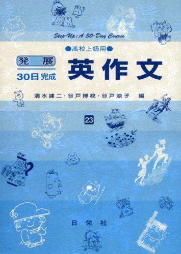 英作文 高校上級用 (発展30日完成シリーズ 23)