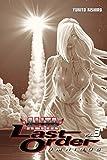 Battle Angel Alita: Last Order Omnibus 3: 03