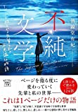 不純文学 1ページで綴られる先輩と私の不思議な物語 (宝島社文庫)