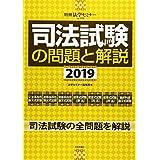 司法試験の問題と解説2019 (別冊法学セミナー)