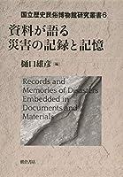 資料が語る災害の記録と記憶 (国立歴史民俗博物館研究叢書)