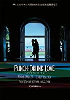 恋愛とプリン『パンチドランク・ラブ』