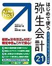【Amazon.co.jp 限定】はじめて使う 弥生会計21 消費税改正PDF付き