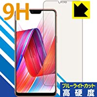 PDA工房 OPPO R15 Pro 9H高硬度[ブルーライトカット] 保護 フィルム 光沢 日本製
