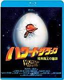 ハワード・ザ・ダック 暗黒魔王の陰謀[Blu-ray/ブルーレイ]