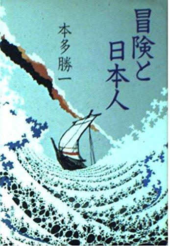 冒険と日本人 (集英社文庫) - 本多 勝一