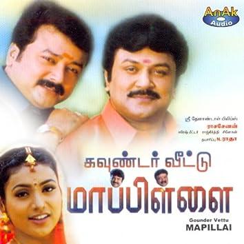 Gounder Veettu Mappillai (Original Motion Picture Soundtrack)