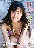 安藤咲桜 サクラサク![DVD]