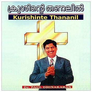 Kurishinte Thananiil
