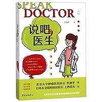 说吧 医生2