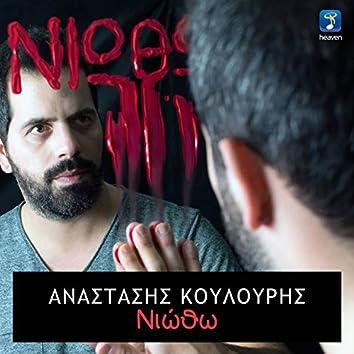 Niotho