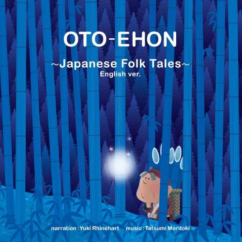 おとえほん英語版「日本昔話」【Japanese Folk Tales - English ver.】