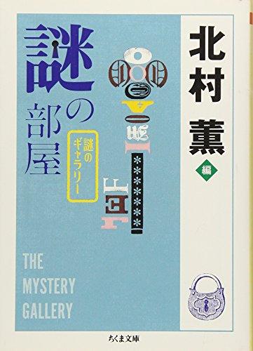謎の部屋―謎のギャラリー (ちくま文庫)
