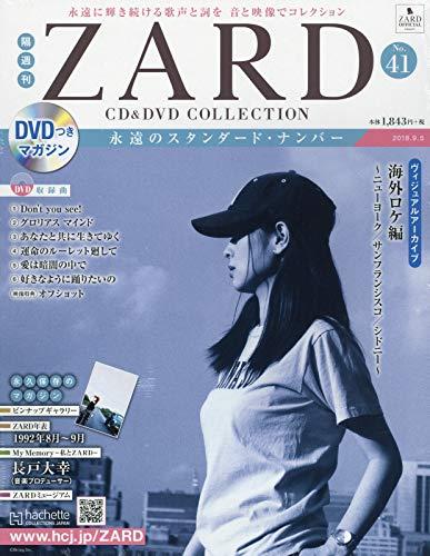 隔週刊ZARD CD&DVDコレクション(41) 2018年 9/5 号 [雑誌]