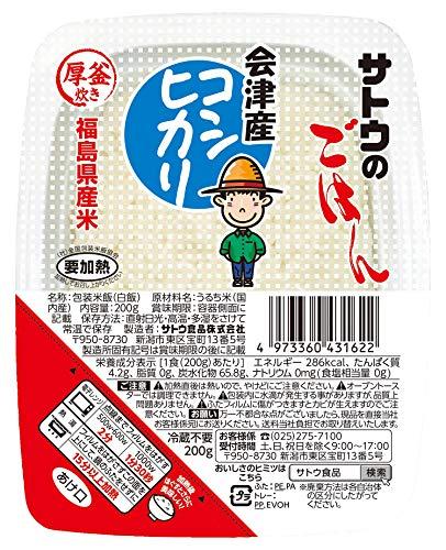 サトウのごはん 福島県会津産コシヒカリ 200g×20個