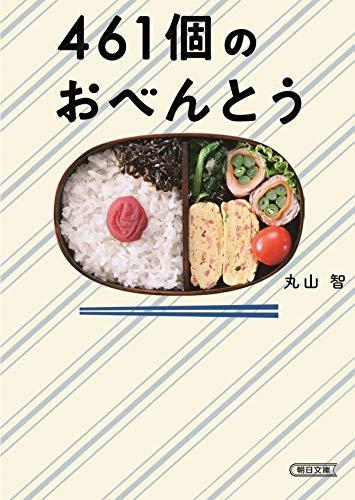 461個のおべんとう (朝日文庫)