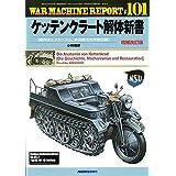 ケッテンクラート解体新書増補改訂版 (ウォーマシンレポートWAR MACHINE REPORT No.101)