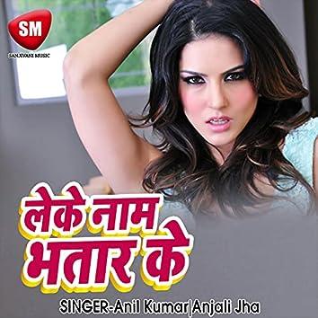 Leke Naam Bhatar Ke (Bhojpuri Song)