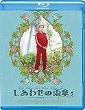 しあわせの雨傘 [Blu-ray] image