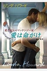 愛は命がけ (mirabooks) Kindle版