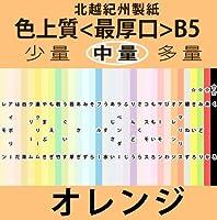 北越紀州色上質B5縦目<最厚口>[オレンジ](200枚)