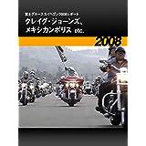 富士ブルースカイヘブン2008レポート〈クレイグ・ジョーンズ、メキシカンポリスetc.〉[2008]