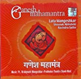Ganesh Mahamantra (Indian Devotional / Prayer / Religious Music / Chants)