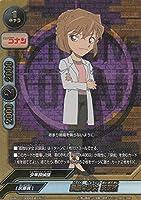 バディファイト S-UB-C01/0005 孤独な少女 灰原哀 (超ガチレア) アルティメットブースタークロス 第1弾 名探偵コナン