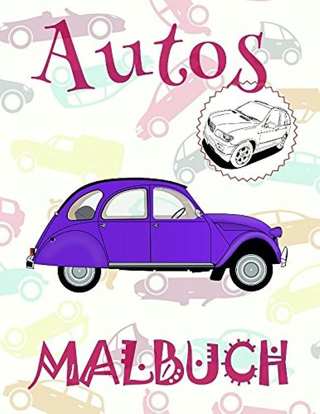 モールス信号感心するラッドヤードキップリング? Autos Malbuch ?: Easy Coloring Book for Boys 4-8 Year Old ?