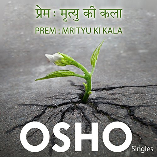 Prem Mrityu Ki Kala (Hindi) audiobook cover art