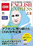 音声DL付き CNN ENGLISH EXPRESS 2021年11月号