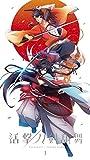 活撃 刀剣乱舞 1(完全生産限定版) [Blu-ray]