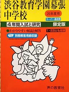 渋谷教育学園幕張中学校 20年度用 (4年間入試と研究)