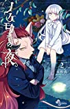 ノケモノたちの夜 (2) (少年サンデーコミックス)