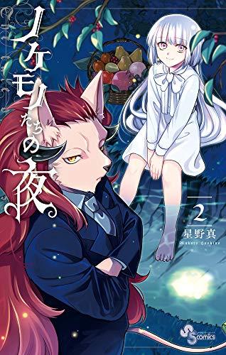 ノケモノたちの夜 (2) (少年サンデーコミックス)の詳細を見る