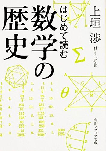はじめて読む数学の歴史 (角川ソフィア文庫)の詳細を見る