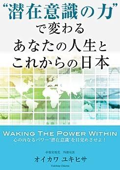 """[及川 幸久]の""""潜在意識の力""""で変わるあなたの人生とこれからの日本"""