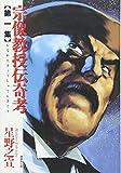 宗像教授伝奇考 第1集 (潮漫画文庫)