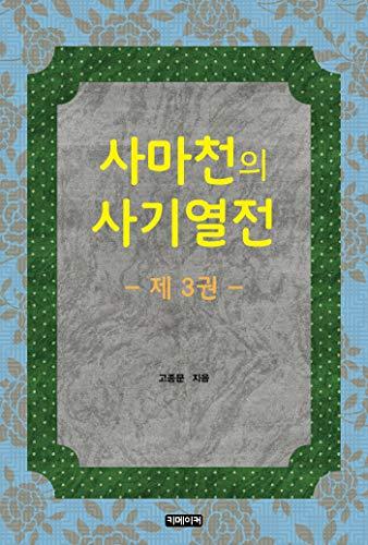 사마천의 사기열전 제3권 (English Edition)