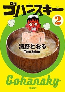 ゴハンスキー2 (SPA!コミックス)