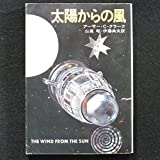 太陽からの風 (ハヤカワ文庫 SF 292)