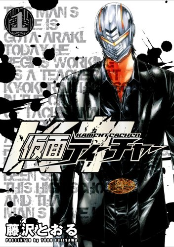 仮面ティーチャー 1 (ヤングジャンプコミックス)の詳細を見る