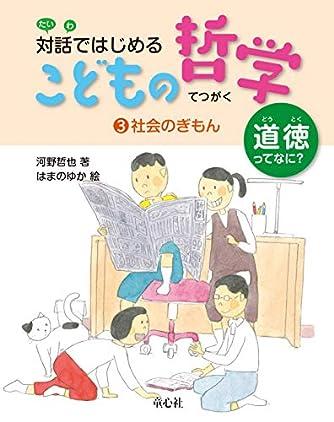 社会のぎもん (対話ではじめる こどもの哲学−道徳ってなに?)