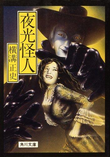 夜光怪人 「金田一耕助」シリーズ (角川文庫)