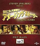 世にも不思議なアメージング・ストーリー ファースト・シーズン パート2 バリューパック [DVD] image