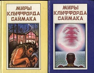 The Werewolf Principle / Cemetery World / Project Pope / Ring Around the Sun VERY RARE TWO HARDCOVER BOOK SET IN RUSSIAN WITH COLOR ILLUSTRATIONS