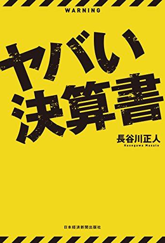 ヤバい決算書 (日本経済新聞出版)